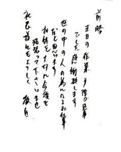 和歌山在住の女性からのお言葉