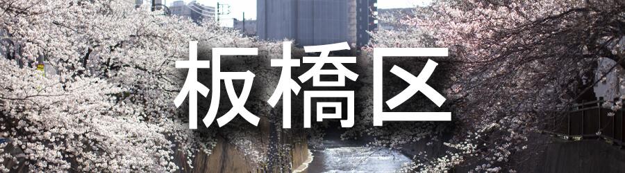 板橋区(東京)でのゴミ屋敷清掃・不用品回収事例