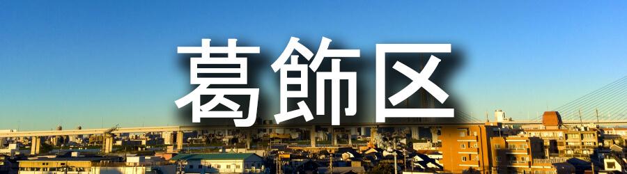 葛飾区(東京)でのゴミ屋敷清掃・不用品回収事例