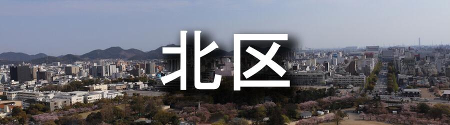 北区(名古屋)でのゴミ屋敷清掃事例