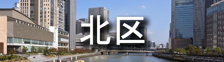 北区(大阪)でのゴミ屋敷清掃事例