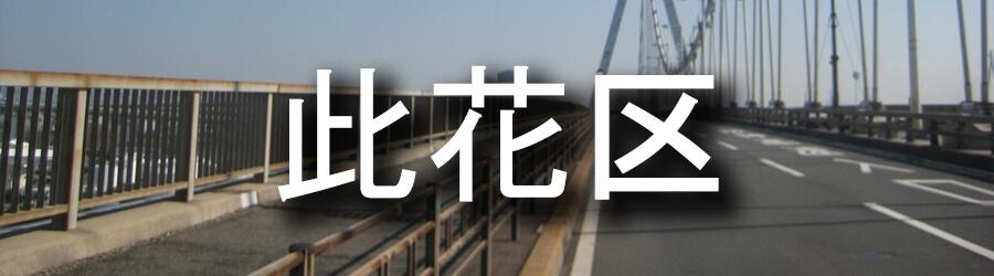 此花区(大阪)でのゴミ屋敷清掃事例