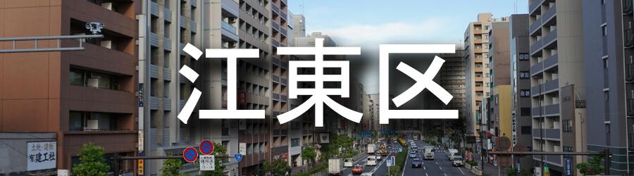 江東区(東京)でのゴミ屋敷清掃・不用品回収事例