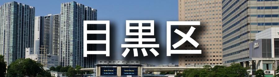 目黒区(東京)でのゴミ屋敷清掃・不用品回収事例
