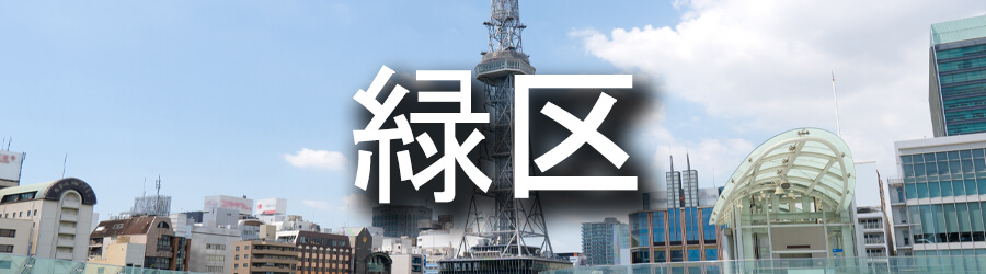 緑区(名古屋)でのゴミ屋敷清掃事例