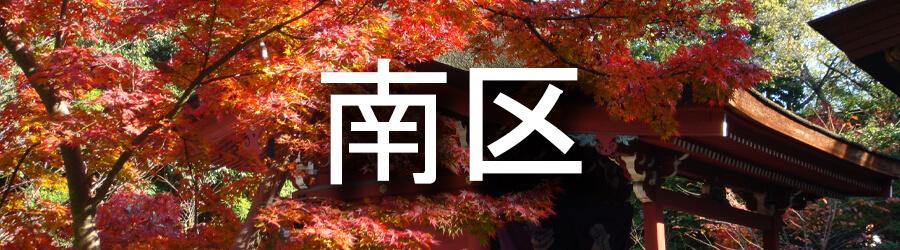 南区(名古屋)でのゴミ屋敷清掃事例