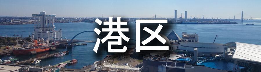 港区(名古屋)でのゴミ屋敷清掃事例