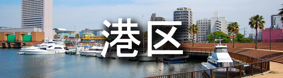 港区(大阪)でのゴミ屋敷清掃事例