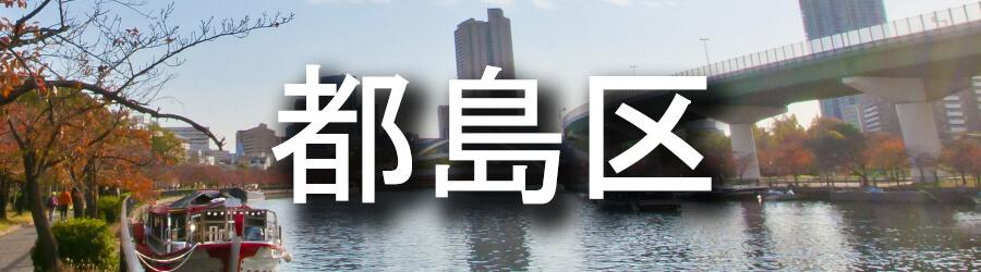 都島区(大阪)でのゴミ屋敷清掃事例