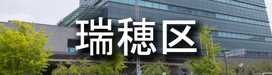 瑞穂区(名古屋)でのゴミ屋敷清掃事例