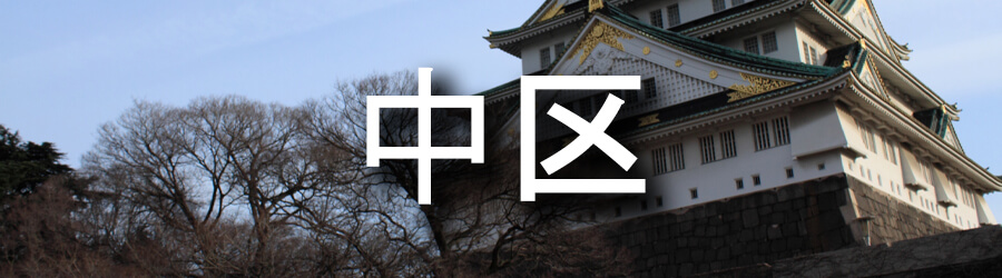 中区(名古屋)でのゴミ屋敷清掃事例