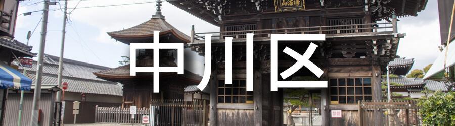 中川区(名古屋)でのゴミ屋敷清掃事例