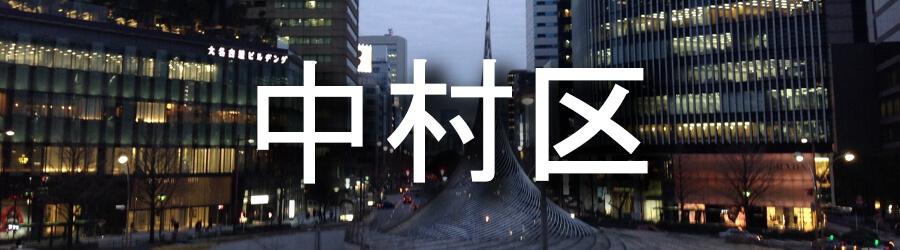 中村区(名古屋)でのゴミ屋敷清掃事例