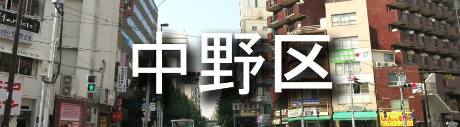 中野区(東京)でのゴミ屋敷清掃・不用品回収事例