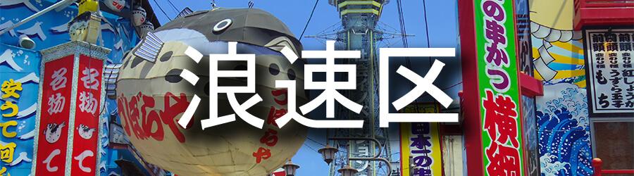 浪速区(大阪)でのゴミ屋敷清掃事例