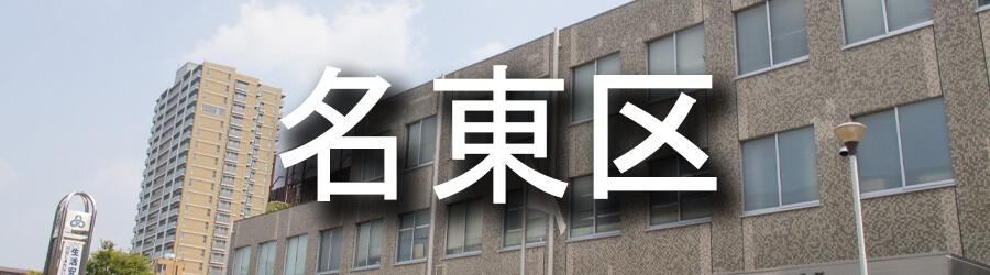 名東区(名古屋)でのゴミ屋敷清掃事例