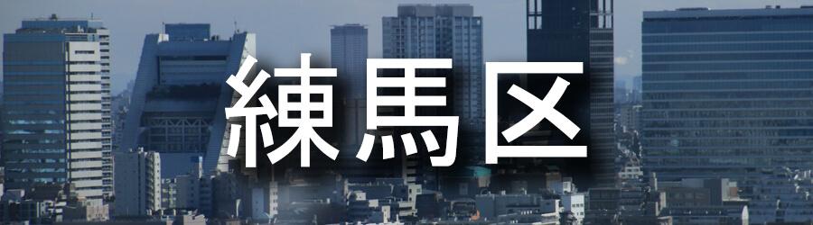 練馬区(東京)でのゴミ屋敷清掃・不用品回収事例