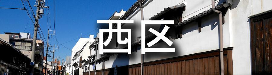 西区(名古屋)でのゴミ屋敷清掃事例