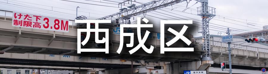 """西成区(大阪)でのゴミ屋敷清掃事例"""""""