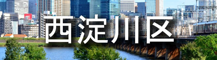 西淀川区(大阪)でのゴミ屋敷清掃事例