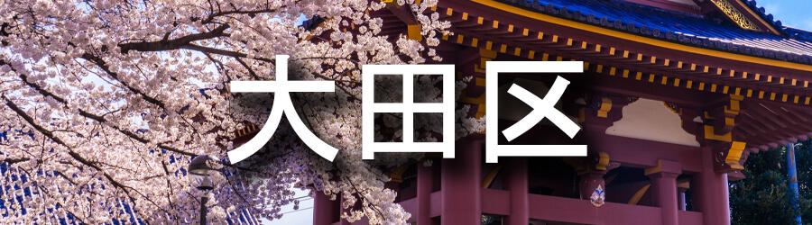 大田区(東京)でのゴミ屋敷清掃・不用品回収事例