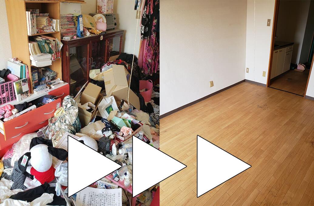 汚部屋掃除の事例