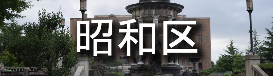 昭和区(名古屋)でのゴミ屋敷清掃事例