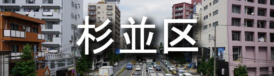 杉並区(東京)でのゴミ屋敷清掃事例