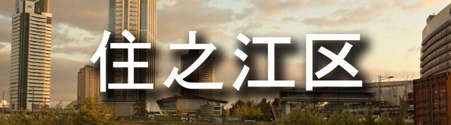 """住之江区(大阪)でのゴミ屋敷清掃事例"""""""