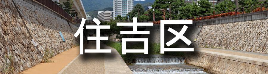 住吉区(大阪)でのゴミ屋敷清掃事例
