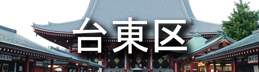 台東区(東京)でのゴミ屋敷清掃・不用品回収事例