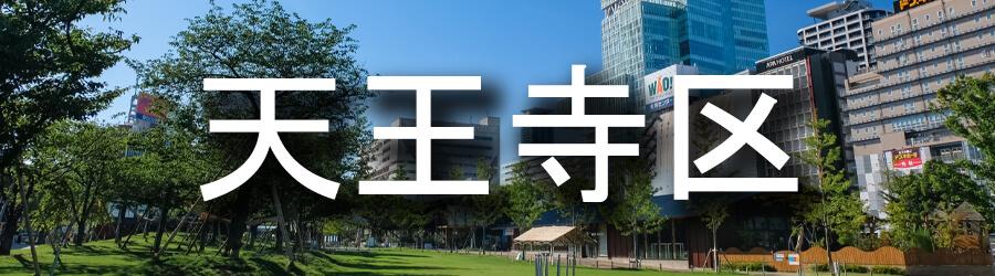 天王寺区(大阪)でのゴミ屋敷清掃事例