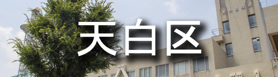 天白区(名古屋)でのゴミ屋敷清掃事例