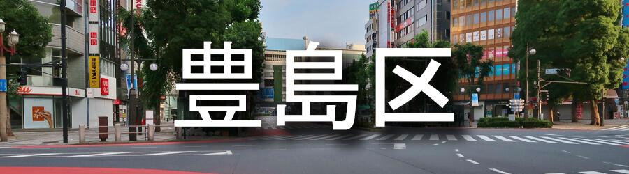 豊島区(東京)でのゴミ屋敷清掃・不用品回収事例