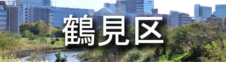鶴見区(大阪)でのゴミ屋敷清掃事例