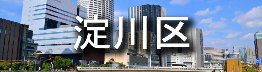 """淀川区(大阪)でのゴミ屋敷清掃事例"""""""