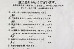 お客様 アンケート 東京都 世田谷区 S様