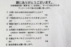 お客様 アンケート 東京都 大田区 T様