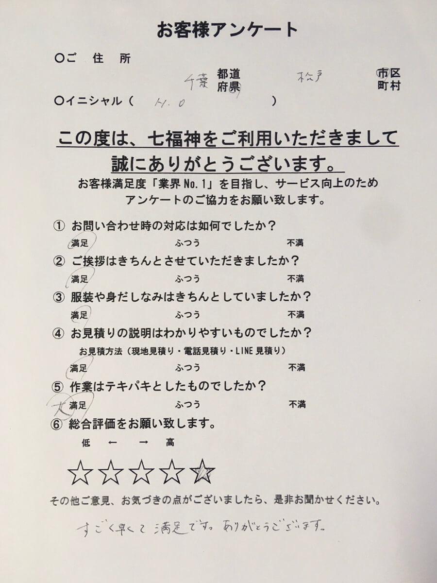 お客様 アンケート 千葉県 松戸市 H・O様