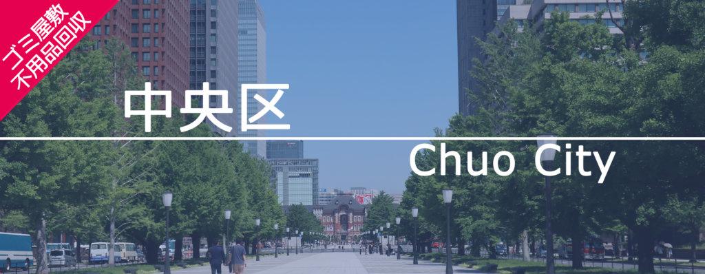 中央区(東京)ののゴミ屋敷清掃の施行事例