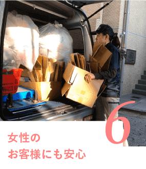 部屋の掃除業者の特徴6「女性スタッフ」