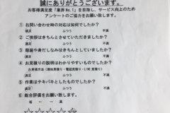 お客様 アンケート 千葉県 松戸市 S様