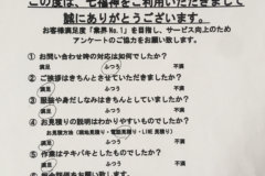 お客様 アンケート 愛知県 名古屋市 H・S様