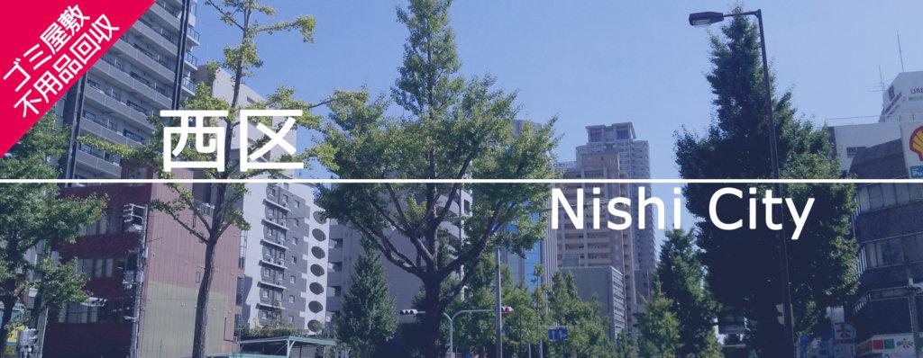 大阪市西区のゴミ屋敷片付け業者