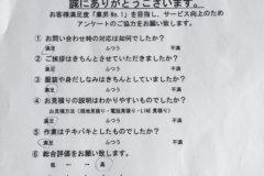 お客様 アンケート 東京都 世田谷区  Y・K様
