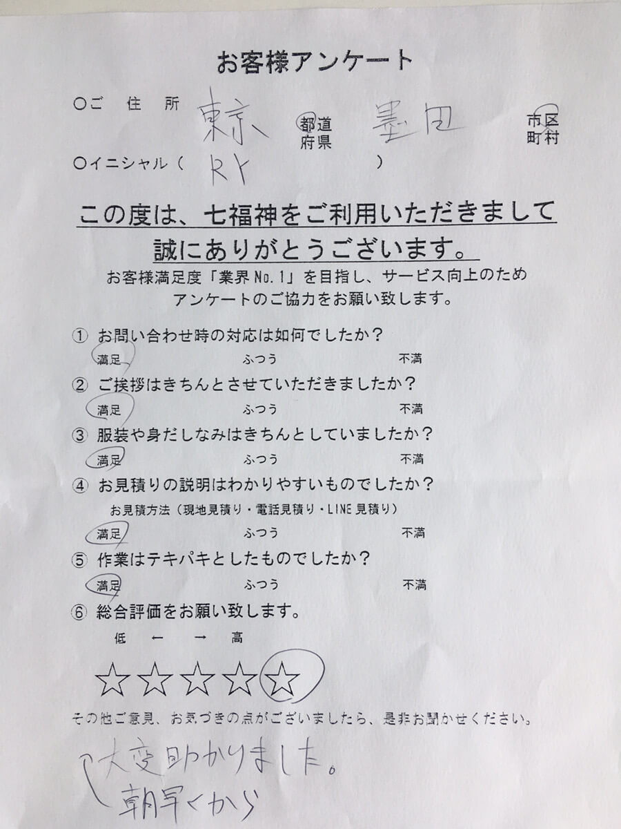 お客様 アンケート 東京都 墨田区 R・Y様