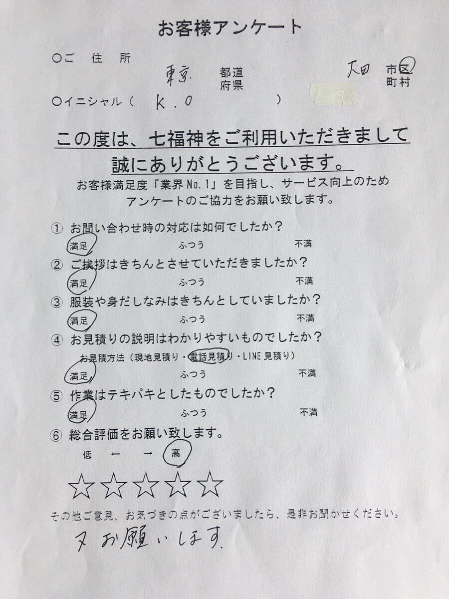 お客様 アンケート 東京都 大田区 K・O様