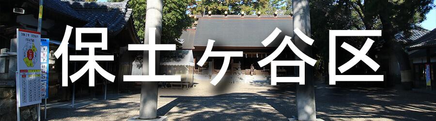 保土ケ谷区(横浜)でのゴミ屋敷清掃・不用品回収事例