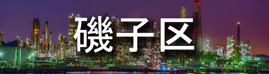 磯子区(横浜)でのゴミ屋敷清掃・不用品回収事例