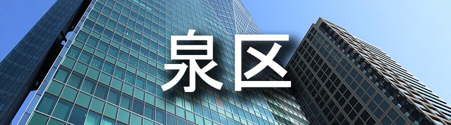 泉区(横浜)でのゴミ屋敷清掃・不用品回収事例